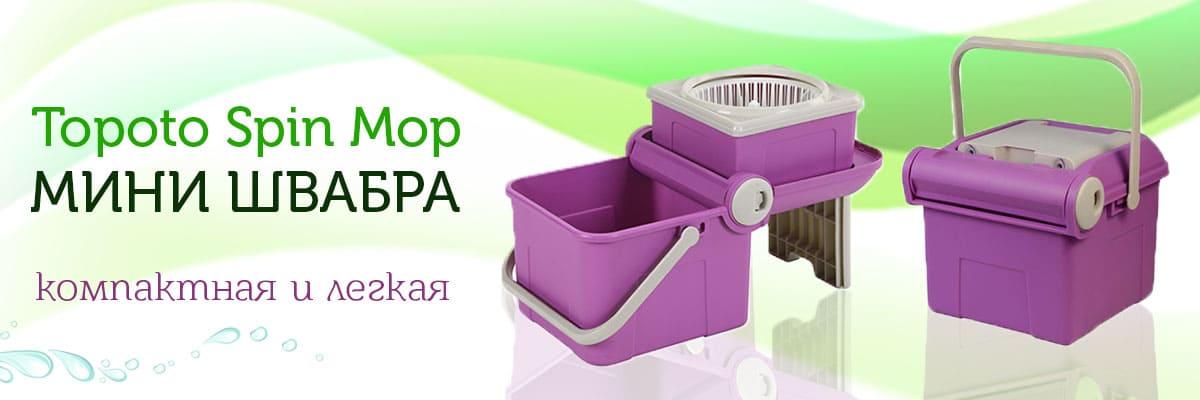 Topoto Spin Mop